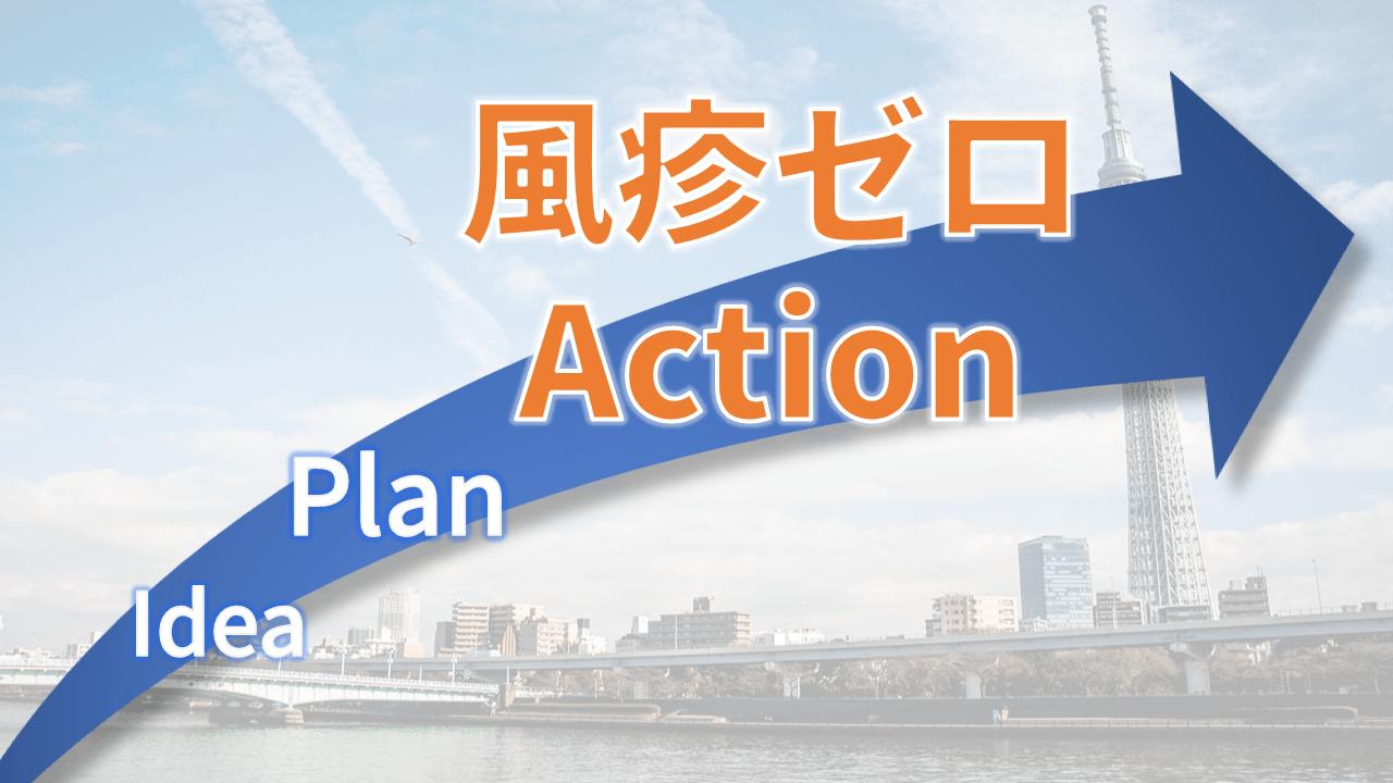 風疹Zeroアクション - Idea, Plan, Action