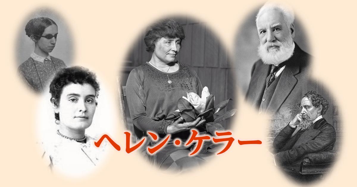 ヘレンケラーと、ローラ・ブリッジマン、アン・サリバン、グラハム・ベル、チャールズ・ディケンズ